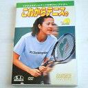 神尾米 これからテニス!イチからキチンとテニスを学びたいアナタへ
