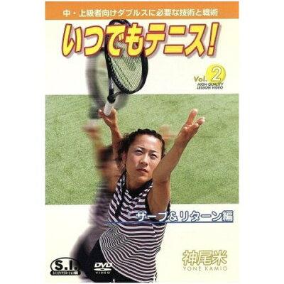 神尾 米 レッスンDVD - BDYONE (書籍・DVD ブリヂストン/BRIDGESTONE)