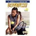 いつでもテニス! スマッシュ&ボレー編 / DVD