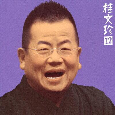 桂文珍12「高津の富」「天狗裁き」-「朝日名人会」ライヴシリーズ21/CD/SICL-61