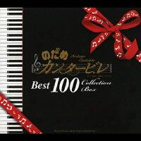 のだめカンタービレ ベスト100/CD/SICC-631
