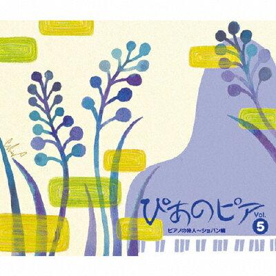 ぴあのピア Vol.5 ピアノの詩人~ショパン編/CD/SICC-733