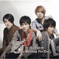 ウェイティング・フォー・ユー/CD/SICP-1657