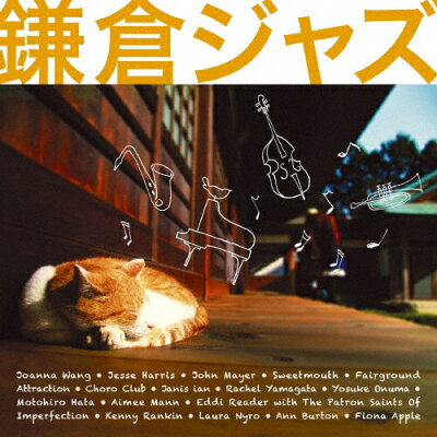 鎌倉JAZZ/CD/SICP-3653