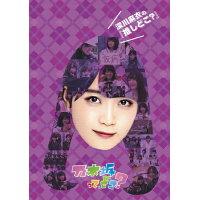 深川麻衣の『推しどこ?』/DVD/SRBW-38