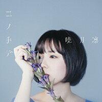 コノ手デ/CDシングル(12cm)/SRCL-9300