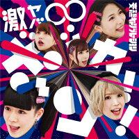 激ヤバ∞ボッカーン!!(初回生産限定盤)/CDシングル(12cm)/SRCL-9338