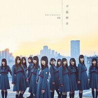 不協和音(TYPE-D)/CDシングル(12cm)/SRCL-9400