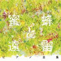 『蜜蜂と遠雷』ピアノ全集[完全版]/CD/SICC-2143