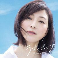 ラブとポップ ~好きだった人を思い出す歌がある~ mixed by DJ和/CD/AICL-3379