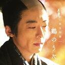 NHK大河ドラマ「おんな城主 直虎」緊急特盤 鶴のうた/CD/SICX-30045