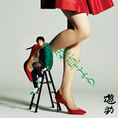 雑草より/CDシングル(12cm)/SRCL-9561
