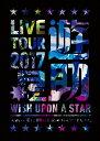 LIVE TOUR 2017「星」~あの・・星に願いを込めたんですケド。~/DVD/SRBL-1771