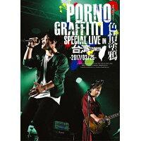 PORNOGRAFFITTI 色情塗鴉 Special Live in Taiwan/DVD/SEBL-244