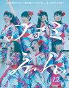 エビ中 夏のファミリー遠足 略してファミえん in モリコロパーク 2017(初回生産限定盤)/Blu-ray Disc/SEXL-112