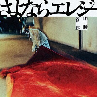 さよならエレジー/CDシングル(12cm)/ESCL-4980