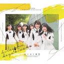 走り出す瞬間(TYPE-A)/CD/SRCL-9825