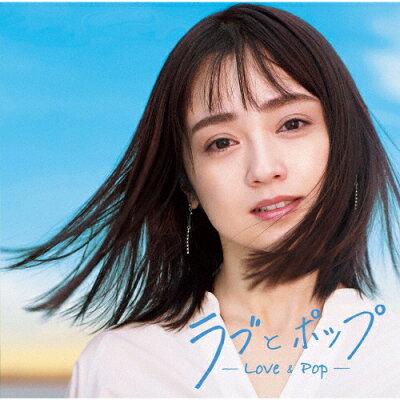 ラブとポップ~大人になっても忘れられない歌がある~mixed by DJ和/CD/AICL-3728