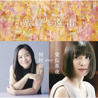 映画「蜜蜂と遠雷」~河村尚子 plays 栄伝亜夜/CD/SICC-39031