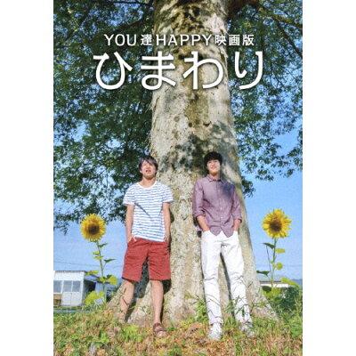 YOU達HAPPY映画版 ひまわり/DVD/AIBW-7