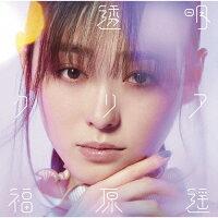 透明クリア/CDシングル(12cm)/AICL-3805