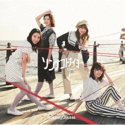 ソンナコトナイヨ(TYPE-B)/CDシングル(12cm)/SRCL-11452