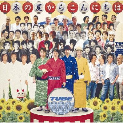 日本の夏からこんにちは(初回生産限定盤)/CD/AICL-3918