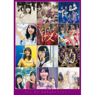ALL MV COLLECTION 2~あの時の彼女たち~(完全生産限定盤)/Blu-ray Disc/SRXL-260