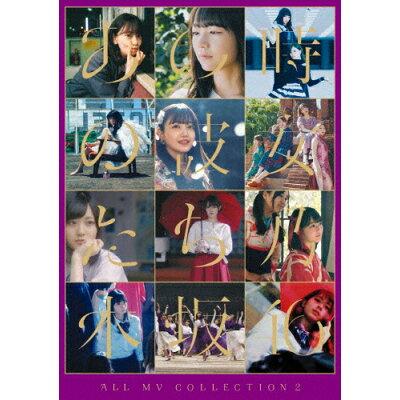 ALL MV COLLECTION 2~あの時の彼女たち~(Blu-ray4枚組)/Blu-ray Disc/SRXL-264