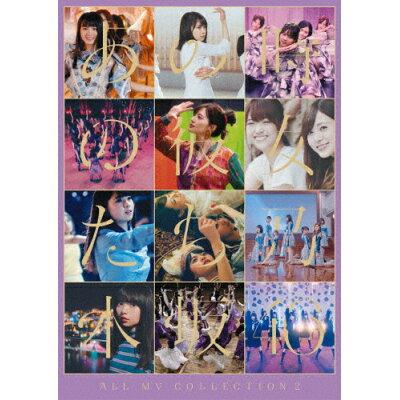 ALL MV COLLECTION 2~あの時の彼女たち~/Blu-ray Disc/SRXL-268