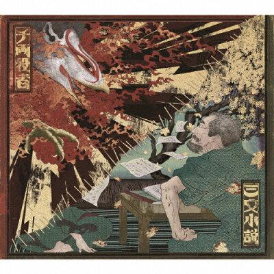 三文小説/千両役者(初回生産限定盤)/CDシングル(12cm)/BVCL-1110