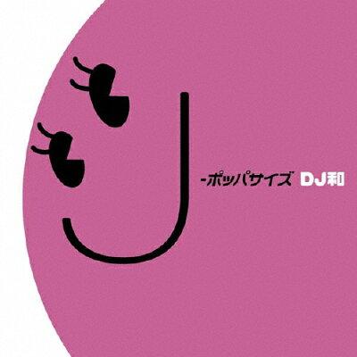 J-ポッパサイズ[DJ和 in No.1 J-POP MIX]/CD/AICL-1949