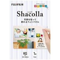 フジフイルム シャコラ shacolla 壁タイプ KGサイズ