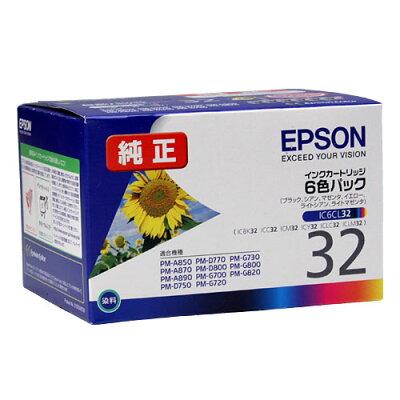 エプソン インクカートリッジ 6色パック IC6CL32(1セット)