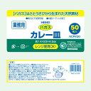 業務用バガス カレー皿C NCP230