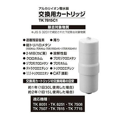 パナソニック 交換用カートリッジ TK7815C1(1コ入)