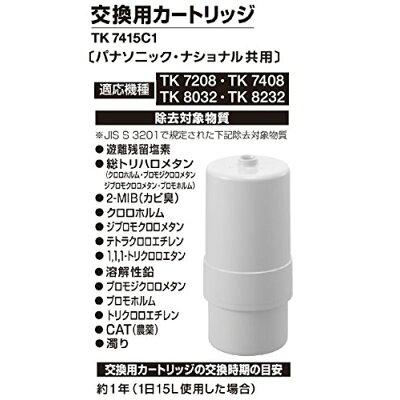 パナソニック 交換用カートリッジ TK7415C1(1コ入)