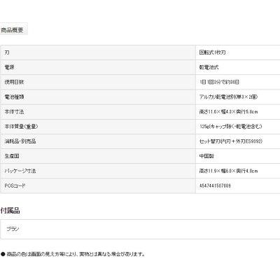 パナソニック メンズシェーバー スピンネット 白 ES6500P-W(1セット)