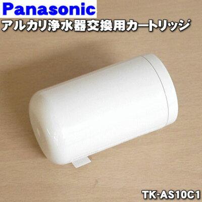 パナソニック 交換用カートリッジ TK-AS10C1(1コ入)