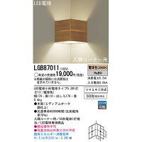 Panasonic ブラケット LGB87011