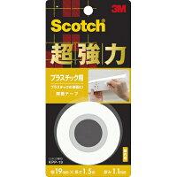 3M スコッチ 超強力両面テープ プラスチック用 19mm×1.5m KPP-19