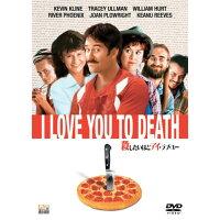 殺したいほどアイ・ラブ・ユー/DVD/SPE-11574
