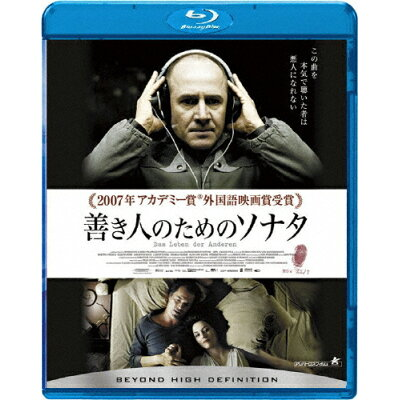 善き人のためのソナタ/Blu-ray Disc/BLQ-46110