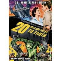 地球へ2千万マイル モノクロ&カラーライズ版/DVD/OPL-11857