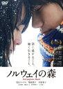 ノルウェイの森 スペシャル・エディション/DVD/JDD-80153