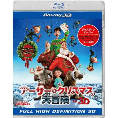 アーサー・クリスマスの大冒険 IN 3D クリスマス・エディション/Blu-ray Disc/BRDL-80247