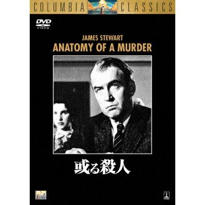 或る殺人/DVD/PPLB-10071