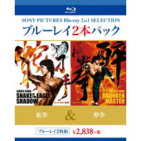 蛇拳/酔拳/Blu-ray Disc/BPBH-00975