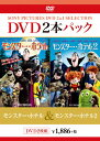 モンスター・ホテル/モンスター・ホテル2/DVD/BPDH-1115