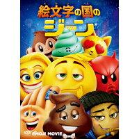 絵文字の国のジーン/DVD/TSDD-81231